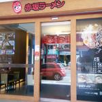 赤坂拉麵店面