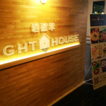 曉確幸Light House店面