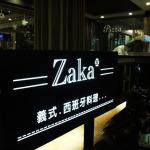 Zaka札卡餐酒館