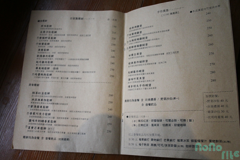 田樂for Farm Burger菜單
