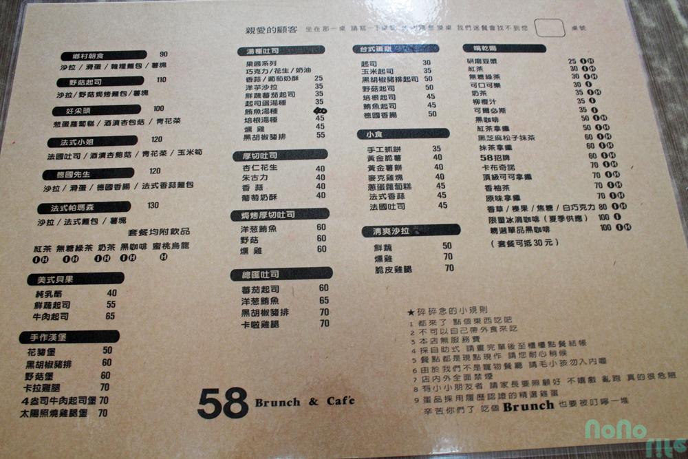 58 Brunch 菜單