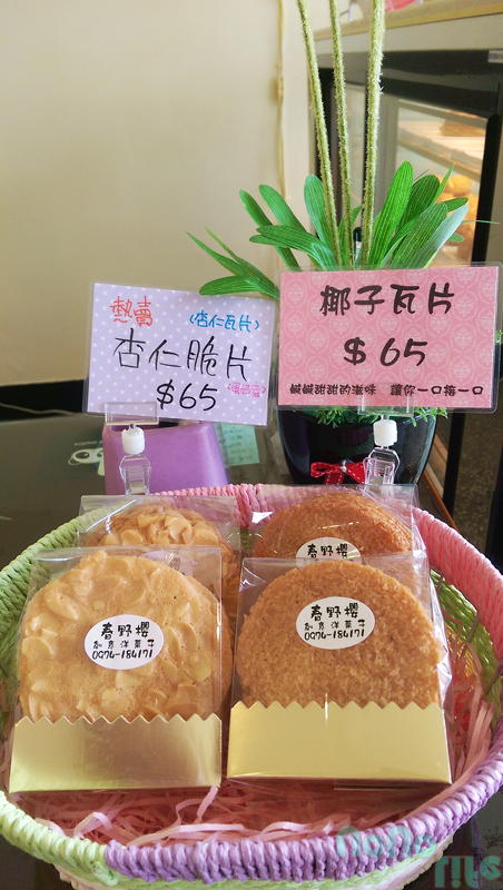 春野櫻創意洋菓子杏仁脆片