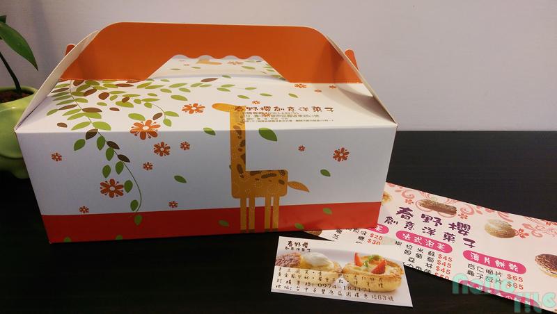 春野櫻創意洋菓子