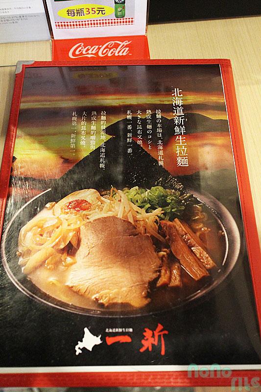 北海道新鮮生拉麵菜單