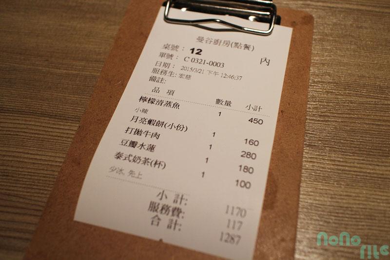 曼谷廚房帳單